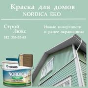 Краска для домов Nordica EKO Teknos Финляндия